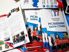 Печать листовок в Ростове-на-Дону